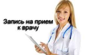 Как сделать запись к врачу через интернет